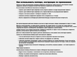 Жидкие ароматизаторы в Минске